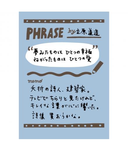 Masking Tape Phrase - MARK'S